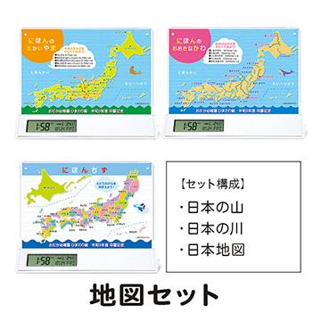 地図セット