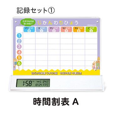時間割表A