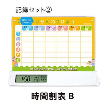 時間割表B