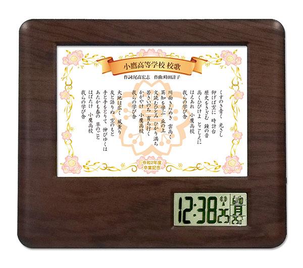 C37-sakura-frame-song