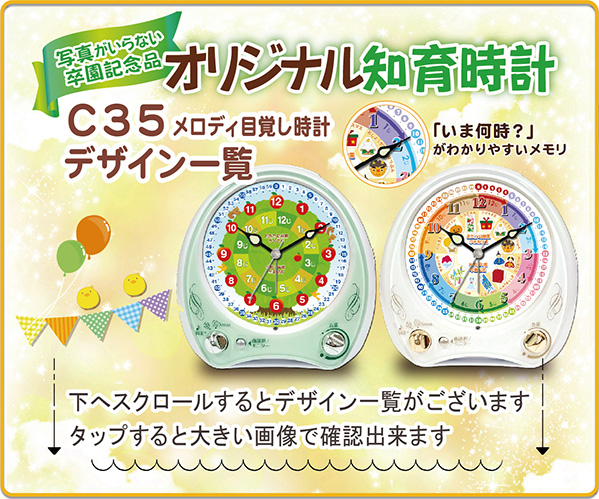 SE-C35C