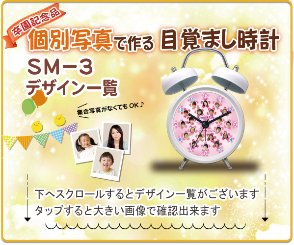 SE-SM3K