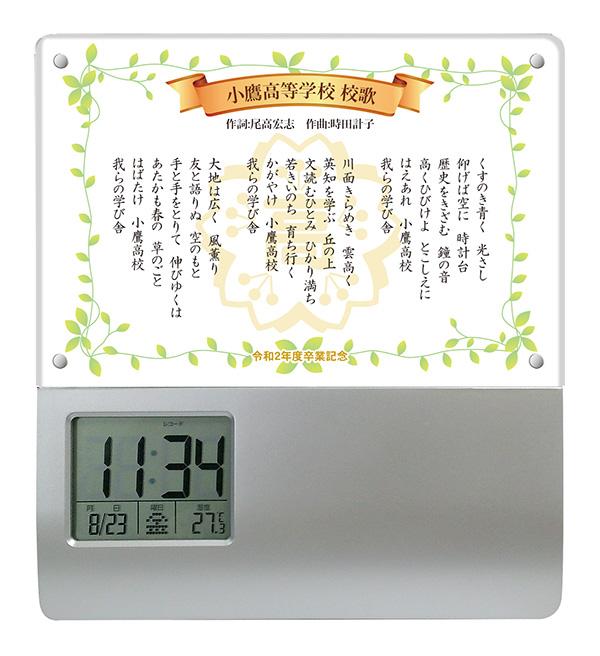 SM7-leaf-song2