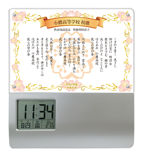 SM7-sakura-frame-song