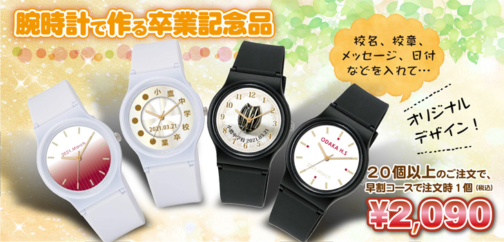 腕時計で作る卒業記念品 W11・W12