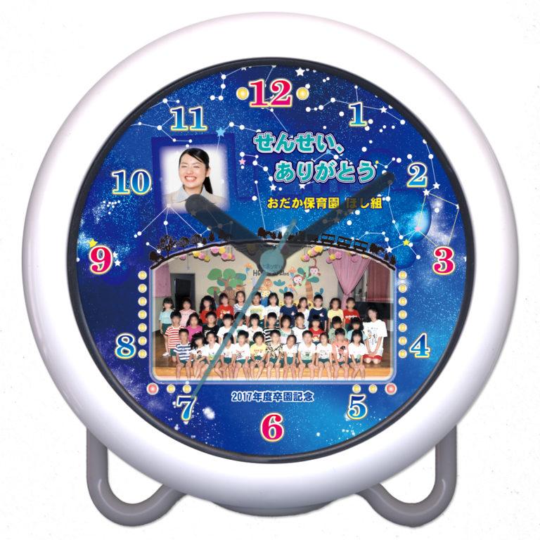 WK2-hosizora-present-to-the-teacher-clock