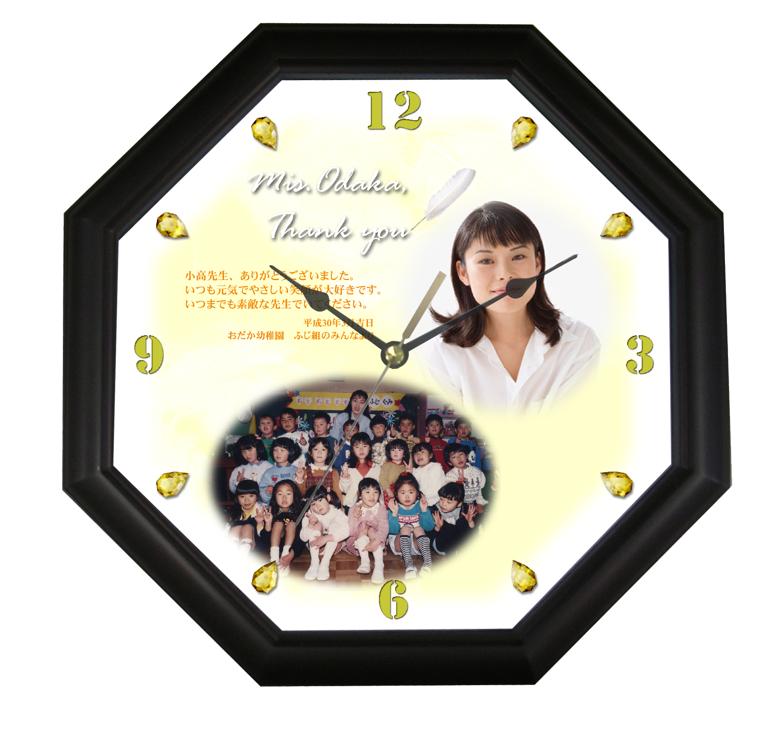 WK20-feather-yellow-present-to-the-teacher-clock