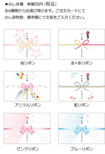 のし各種 単価:各50円(税別)