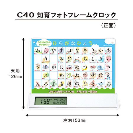 C40 正面