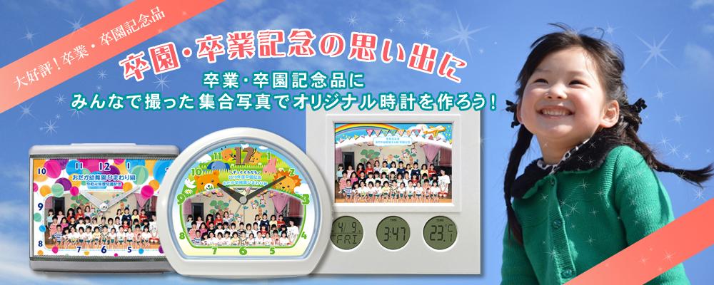 卒園・卒業・卒部卒団記念品時計のオダカ