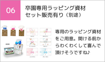 卒園専用ラッピング資材セット販売有り(別途)