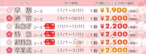 価格表2000円