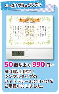 卒業記念品フォトフレーム50個以上で900円から