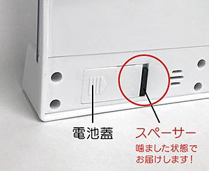 ボタン電池の誤飲防止対策