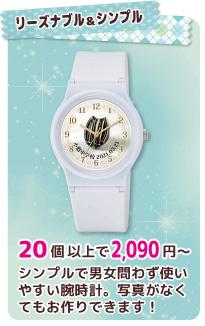 卒業記念品腕時計20個以上で1900円から