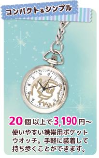 卒業記念品腕時計20個以上で2900円から